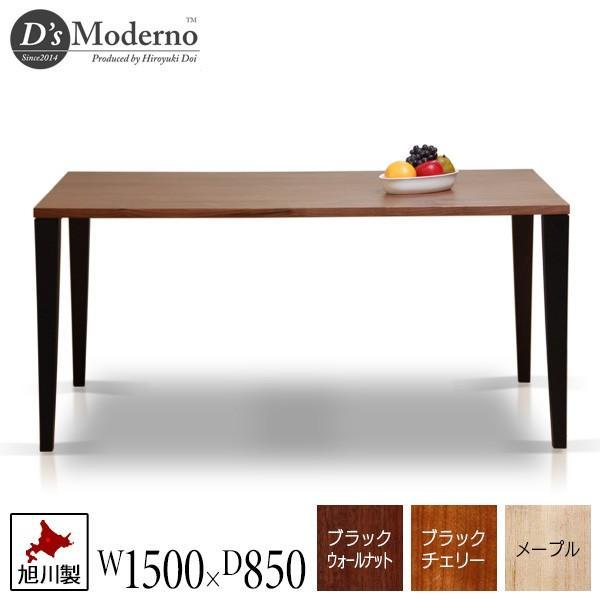 無垢スタイリッシュテーブル テーブル D's Moderno ディーズモデルノ W1500 ブラックウォールナット ブラックチェリー メープル 国産 旭川 日本製 旭川家具