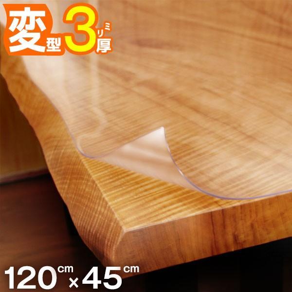 高級テーブルマット 匠(たくみ) 変形(3mm厚) 120×45cmまで 透明 テーブルマット 両面非転写 テーブルクロス 【メーカー直送品/代引き決済不可】