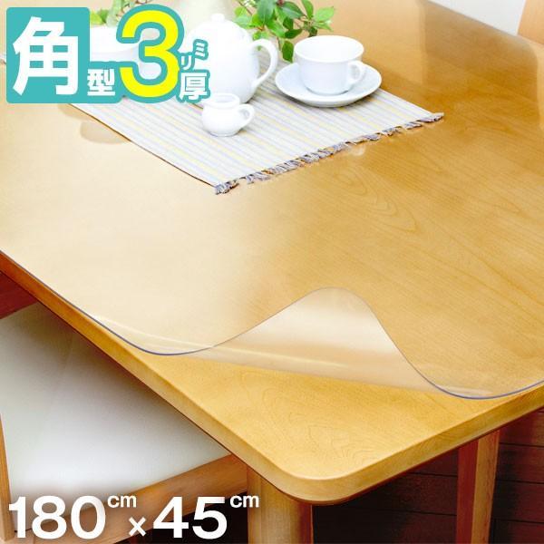 高品質テーブルマット 匠-たくみ- 角型(3mm厚) 180×45cmまで 透明 テーブルマット 両面非転写 テーブルクロス 【メーカー直送品/代引き決済不可】
