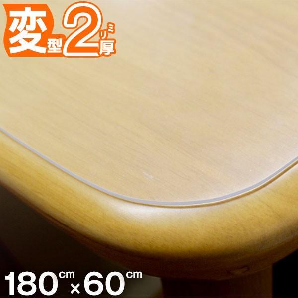 高級テーブルマット 匠(たくみ) 変形(2mm厚) 180×60cmまで 透明 テーブルマット 両面非転写 テーブルクロス 【メーカー直送品/代引き決済不可】