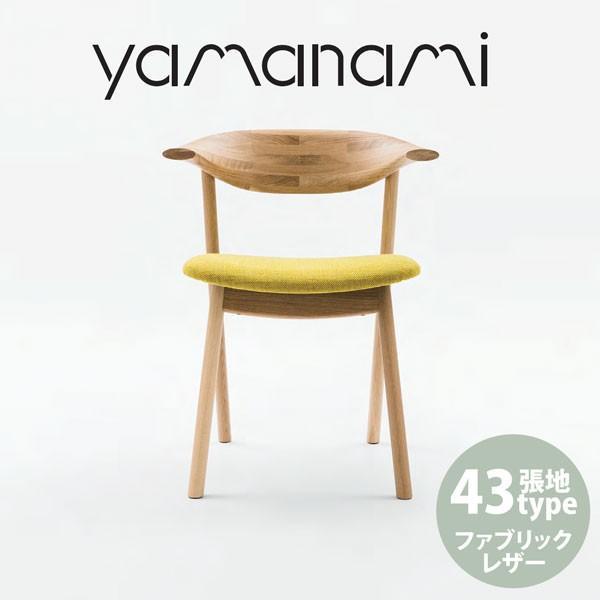 匠工芸 yamanami チェア オーク・ウォールナット オーク・ウォールナット YC2 送料無料 椅子 チェア 日本製 木製 家具 ウッド 北海道