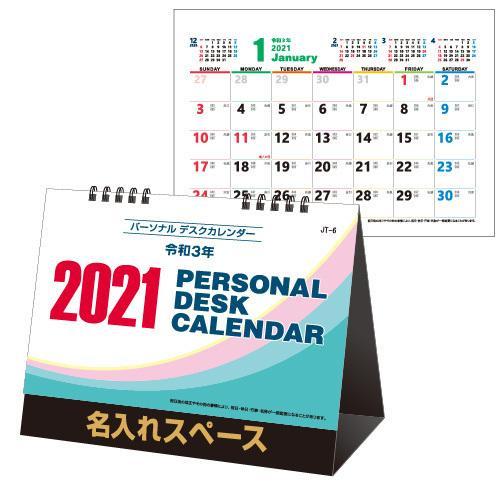 名入れ パーソナルデスクカレンダー 300冊(1冊あたり約274円)