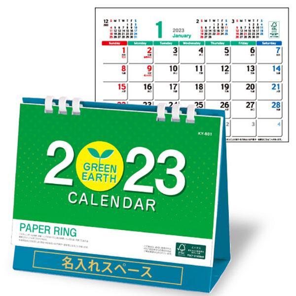 名入れ グリーンアースカレンダー 1000冊(1冊あたり約200円)