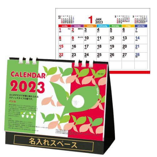 名入れ 種付き卓上カレンダー(バジル) 500冊(1冊あたり約242円)