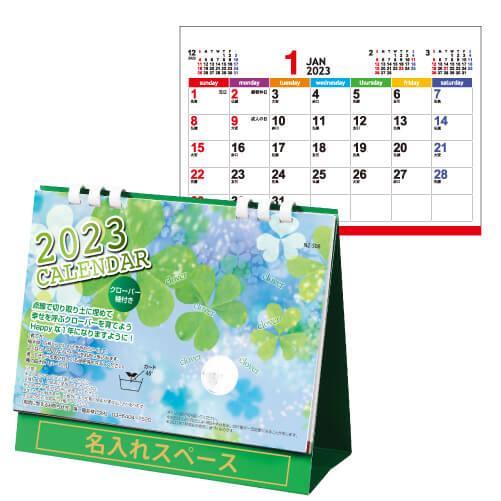 名入れ 種付き卓上カレンダー(クローバー) 1000冊(1冊あたり約229円)