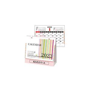 名入れ  卓上カレンダー2021(大) 1000冊(1冊あたり約151円)