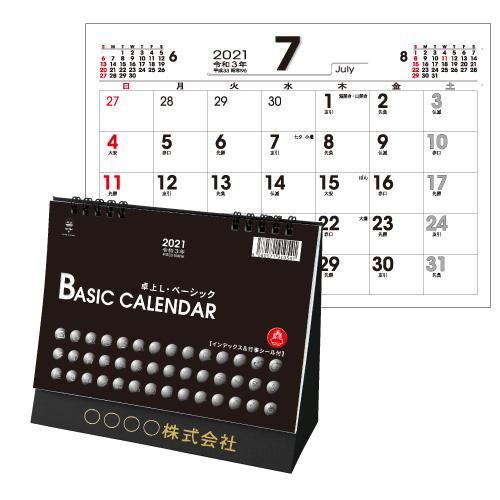名入れ 卓上カレンダー 2021 卓上L·ベーシック(シール付)(1000冊)単価 約339円