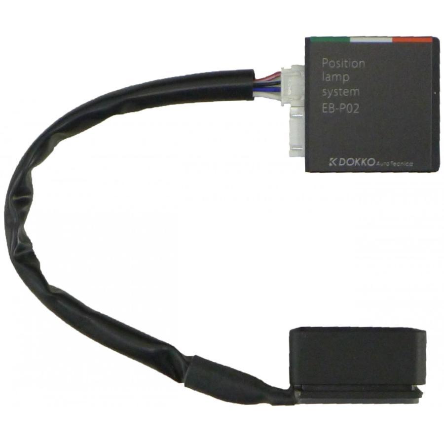 ポジションランプシステム車速感応式ヘッドライトオフコントローラ EB-P02 dokko-store