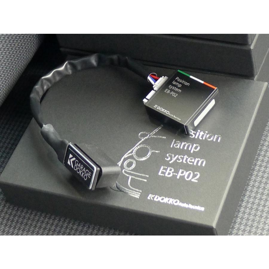 ポジションランプシステム車速感応式ヘッドライトオフコントローラ EB-P02 dokko-store 03