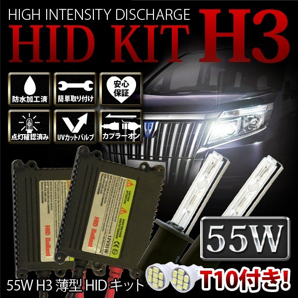 スープラ 前期 H5.5〜H8.3 JZA80  フォグ H3 HIDキット 55W 黒型 dolce-parts