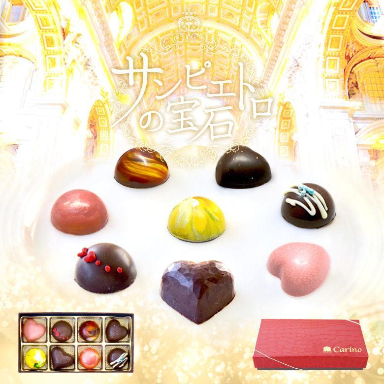 お中元 お返し チョコ ギフトランキング サンピエトロの宝石 8個入(冷凍便)|dolcediroccacarino
