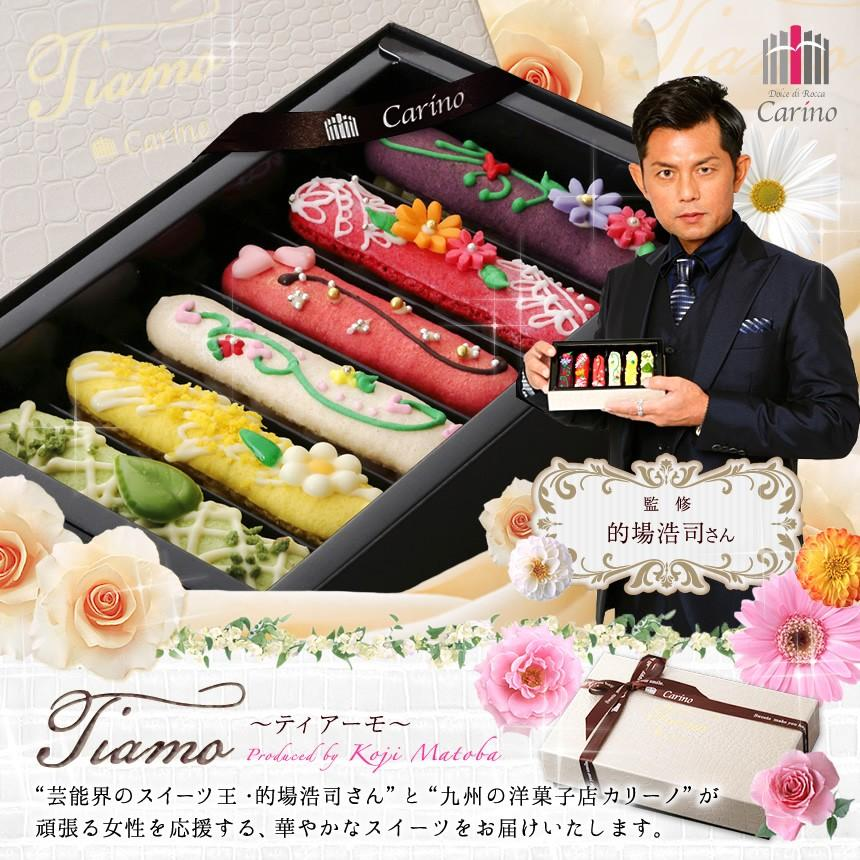 的場浩司さんコラボスイーツ Tiamo ティアーモ 母の日 父の日 高級 バレンタイン 大切な方へ ギフトランキング プレゼント スイーツ  (冷凍便)|dolcediroccacarino