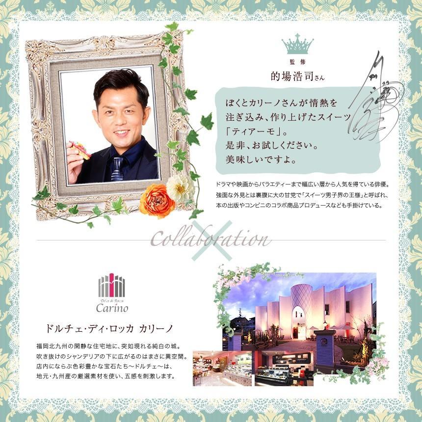的場浩司さんコラボスイーツ Tiamo ティアーモ 母の日 父の日 高級 バレンタイン 大切な方へ ギフトランキング プレゼント スイーツ  (冷凍便)|dolcediroccacarino|06