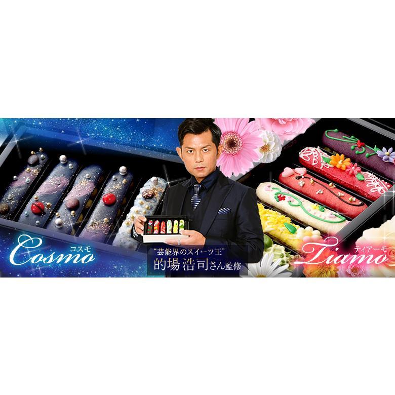的場浩司さんコラボスイーツ Tiamo ティアーモ 母の日 父の日 高級 バレンタイン 大切な方へ ギフトランキング プレゼント スイーツ  (冷凍便)|dolcediroccacarino|09