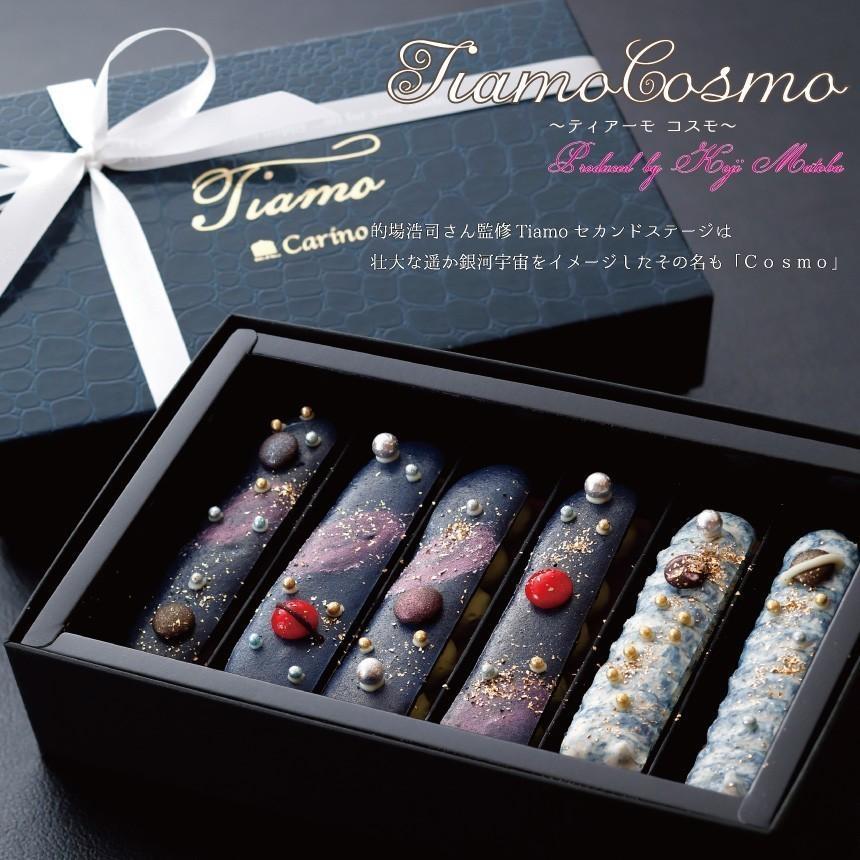 的場浩司さんとのコラボスイーツ Tiamo Cosmo(冷凍便) 母の日 父の日 お返し バレンタイン ギフトランキング プレゼント スイーツ |dolcediroccacarino|11