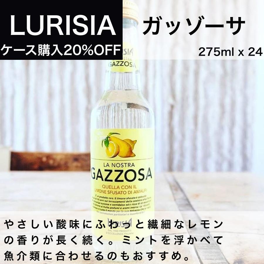 ガッゾーサ (GAZZOSA) 275ml×24本 ルリジア LURISIA イタリア直輸入 業務用|dolcevita-kagurazaka