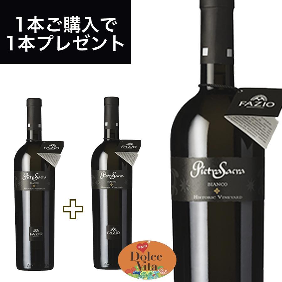ピエトラ サクラ ビアンコ 750ml  イタリア直輸入 白ワイン Fazio(ファツィオ)|dolcevita-kagurazaka