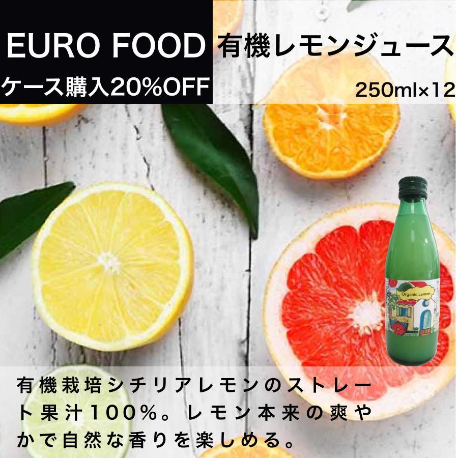イタリア直輸入 有機レモンジュース 250ml 1ケース12本入 業務用 dolcevita-kagurazaka