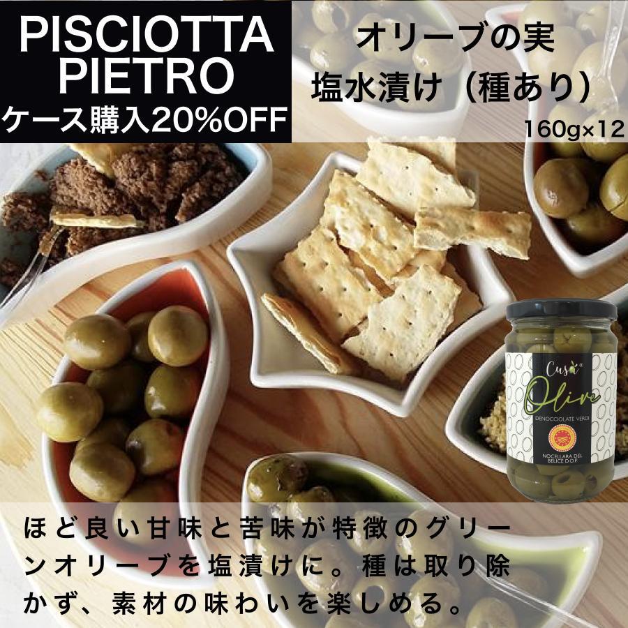イタリア直輸入 オリーブの実 塩水漬け(種あり)ピショッタ ピエトロ(PISCIOTTA PIETRO)160g x 12 業務用|dolcevita-kagurazaka