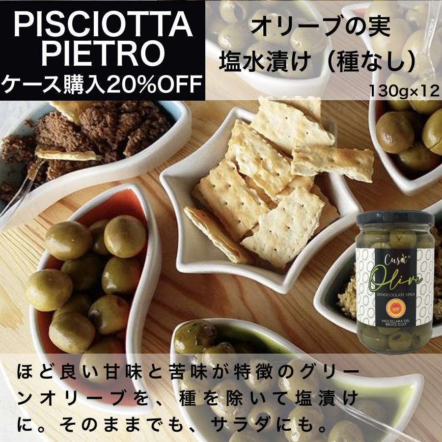 イタリア直輸入 オリーブの実 塩水漬け(種なし)ピショッタ ピエトロ(PISCIOTTA PIETRO)130g x 12 業務用|dolcevita-kagurazaka