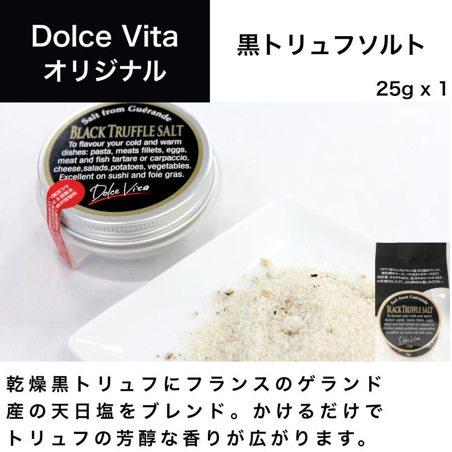 黒トリュフソルト 25g×1個 ジャパンソルト(Japan Salt)ドルチェヴィータ (Dolce Vita) トリュフ塩 トリュフ料理 イタリア料理 イタリア食材|dolcevita-kagurazaka