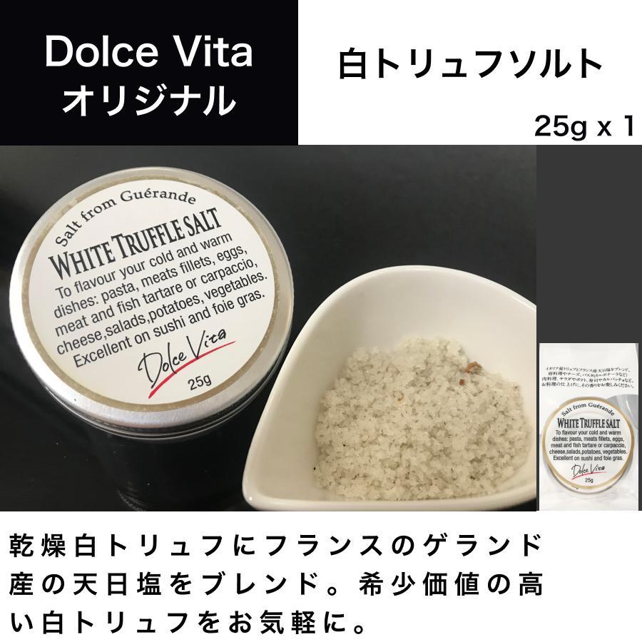 白トリュフソルト 25g×1個 ジャパンソルト(Japan Salt)ドルチェヴィータ (Dolce Vita) トリュフ塩 トリュフ料理 イタリア料理 イタリア食材|dolcevita-kagurazaka