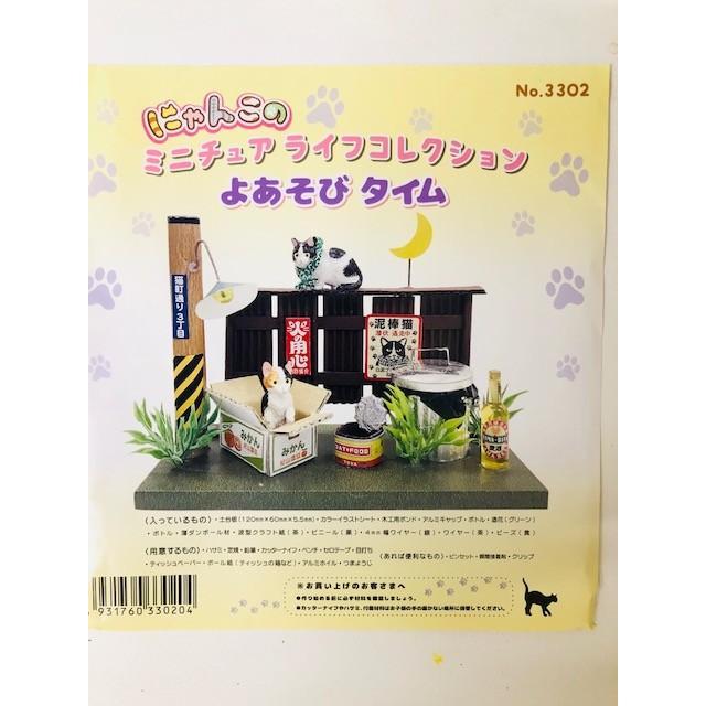 にゃんこのミニチュアライフコレクション よあそびタイム ねこ 夏休みの宿題 工作 自由研究 初級 ビリー|doll-kamisugiya|05