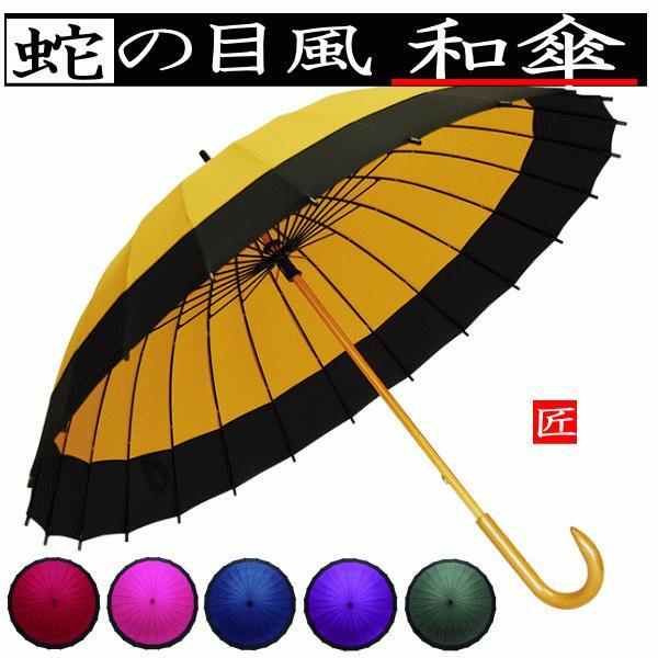 蛇の目風和傘 60cm 60センチ 24本骨傘 24本骨 雨傘 手開き傘 丈夫 和傘 和風 小粋なデザイン かわいい プレゼント 可愛い おしゃれ|domani-s