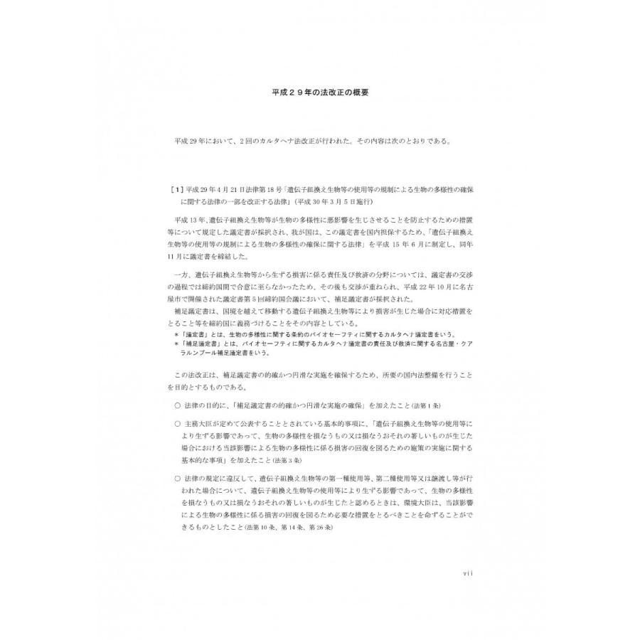 詳説カルタヘナ法 domostore 02