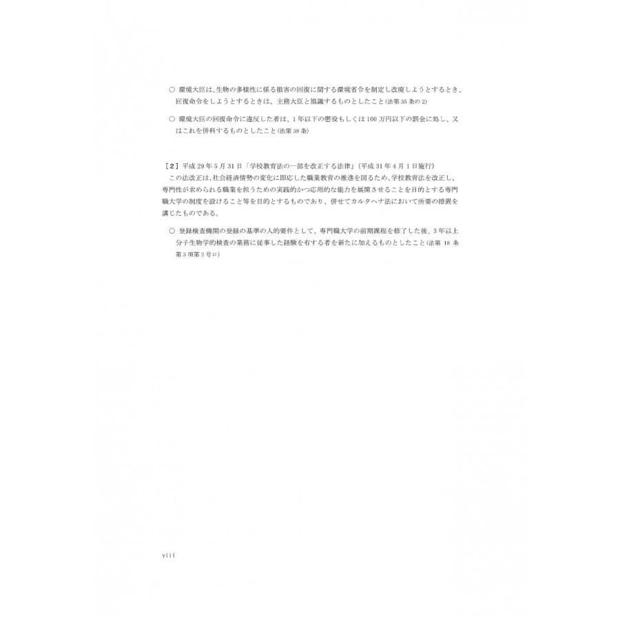 詳説カルタヘナ法 domostore 03