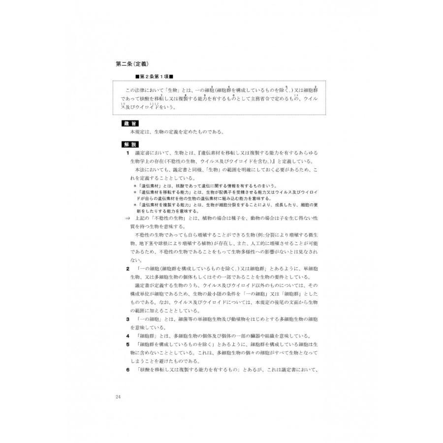 詳説カルタヘナ法 domostore 04