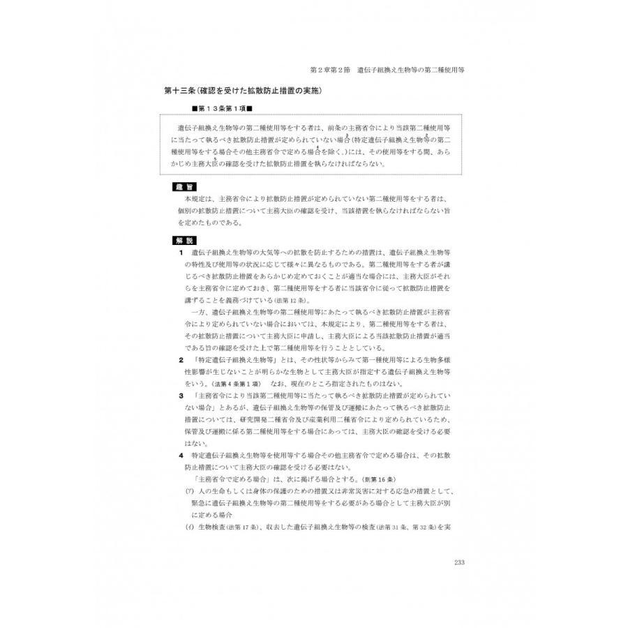 詳説カルタヘナ法 domostore 05