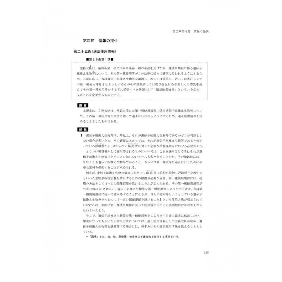 詳説カルタヘナ法 domostore 06