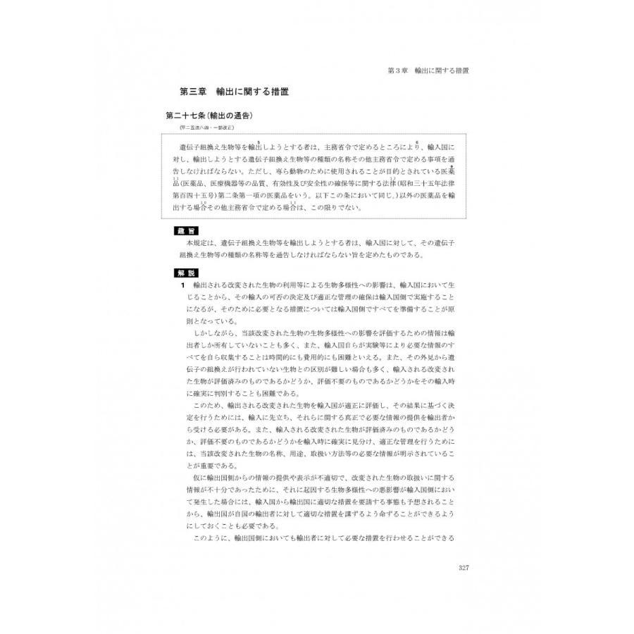 詳説カルタヘナ法 domostore 07