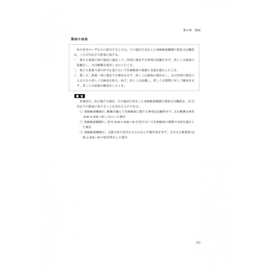 詳説カルタヘナ法 domostore 08