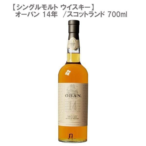 (シングルモルト ウイスキー)オーバン 14年 700ml   スコットランド