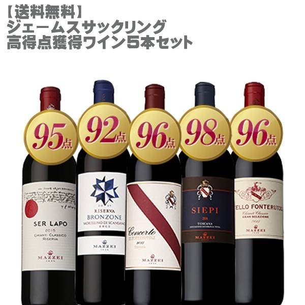 (送料無料)ジェームズサックリング高得点獲得ワイン5本セット ( ワインセット 赤ワ