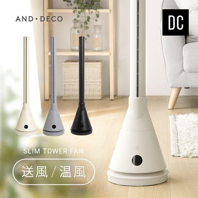 AND・DECO 温風機能付き タワーファン