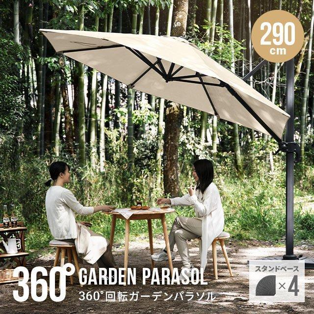 ガーデンパラソル ベース4個セット 270 よりも大型 290 cm 支柱回転 角度調整 アルミ支柱 パラソル ガーデン ハンギングパラソル 自立 モダンデコ