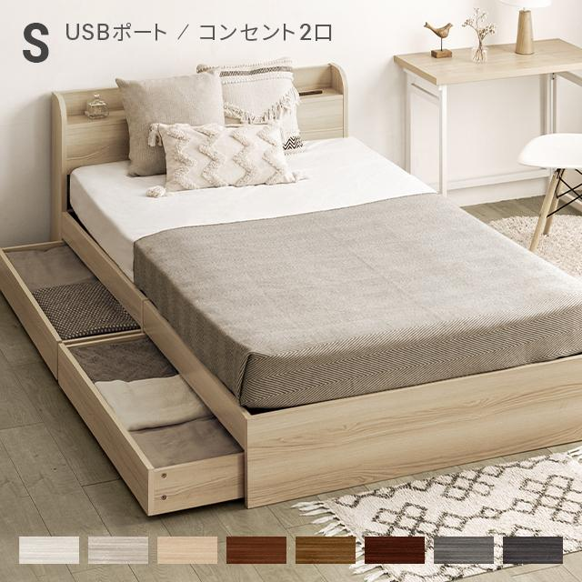 引き出し収納付きベッド AUBE