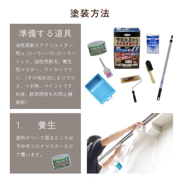 (送料無料)油性塗料・ペンキ|アサヒペン|油性高耐久アクリルトタン用α ニュークリーム(6kg)サビの上からそのまま塗れる。|dondon-p|06