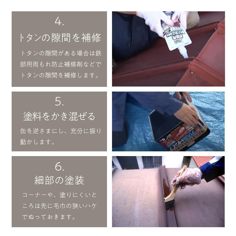 (送料無料)油性塗料・ペンキ|アサヒペン|油性高耐久アクリルトタン用α ニュークリーム(6kg)サビの上からそのまま塗れる。|dondon-p|08