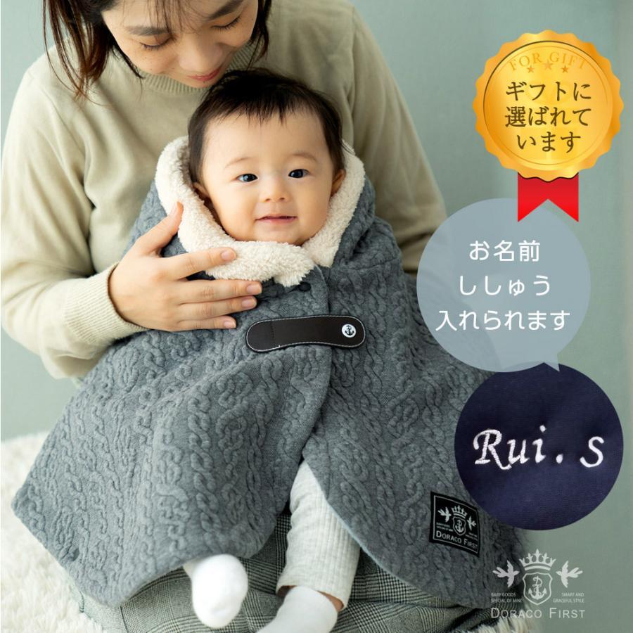あったか ベビー ポンチョ 防寒 冬 お名前刺繍可能 アウター コート マント 日本製 DORACO ドラコ 赤ちゃん 1歳 出産祝い ギフト