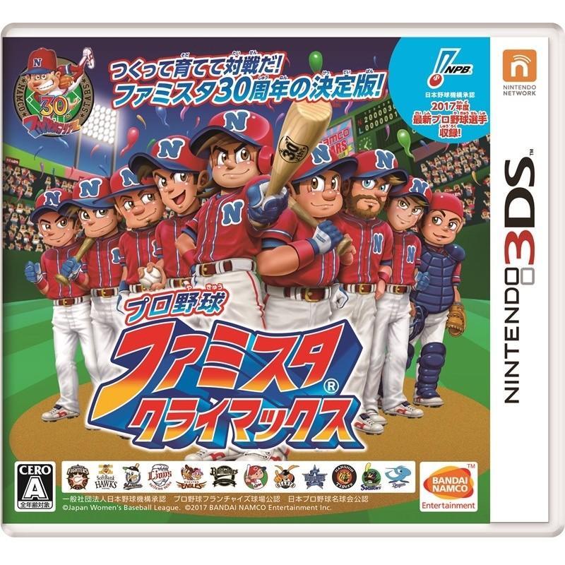 プロ野球 ファミスタ クライマックス 3DS / 中古 ゲーム
