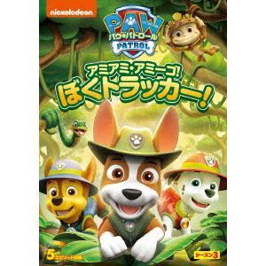 DVD/パウ・パトロール シーズン3 アミアミ・アミーゴ!ぼく トラッカー! (アニメーション)|dorama2