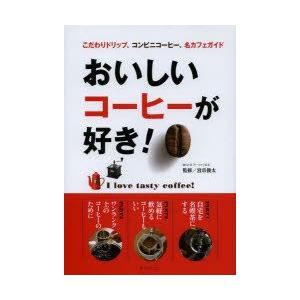 新品本/おいしいコーヒーが好き! こだわりドリップ、コンビニコーヒー、名カフェガイド 宮宗俊太/監修|dorama2