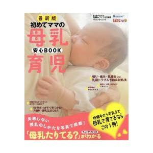 初めてママの母乳育児安心BOOK お役立ち安心シリーズ dorama2