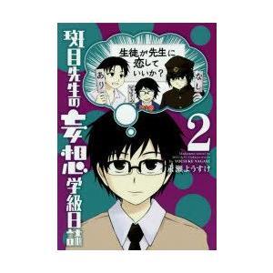 新品本/ 斑目先生の妄想学級日誌 2 永瀬 ようすけ 著|dorama2