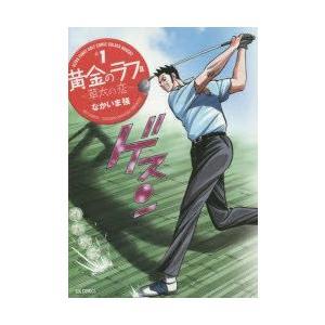 新品本/ 黄金のラフ2 草太の恋 #1 なかいま強/著 dorama2