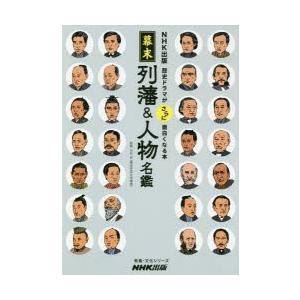幕末列藩&人物名鑑 NHK出版歴史ドラマがさらに面白くなる本 大石学/監修|dorama2